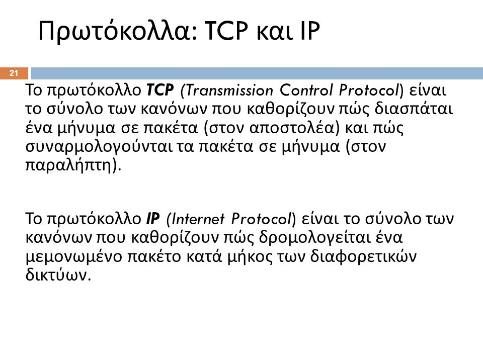 Πρωτόκολλα: TCP και IP [2]